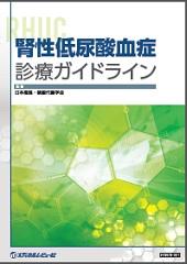腎性低尿酸血症診療ガイドライン 第1版